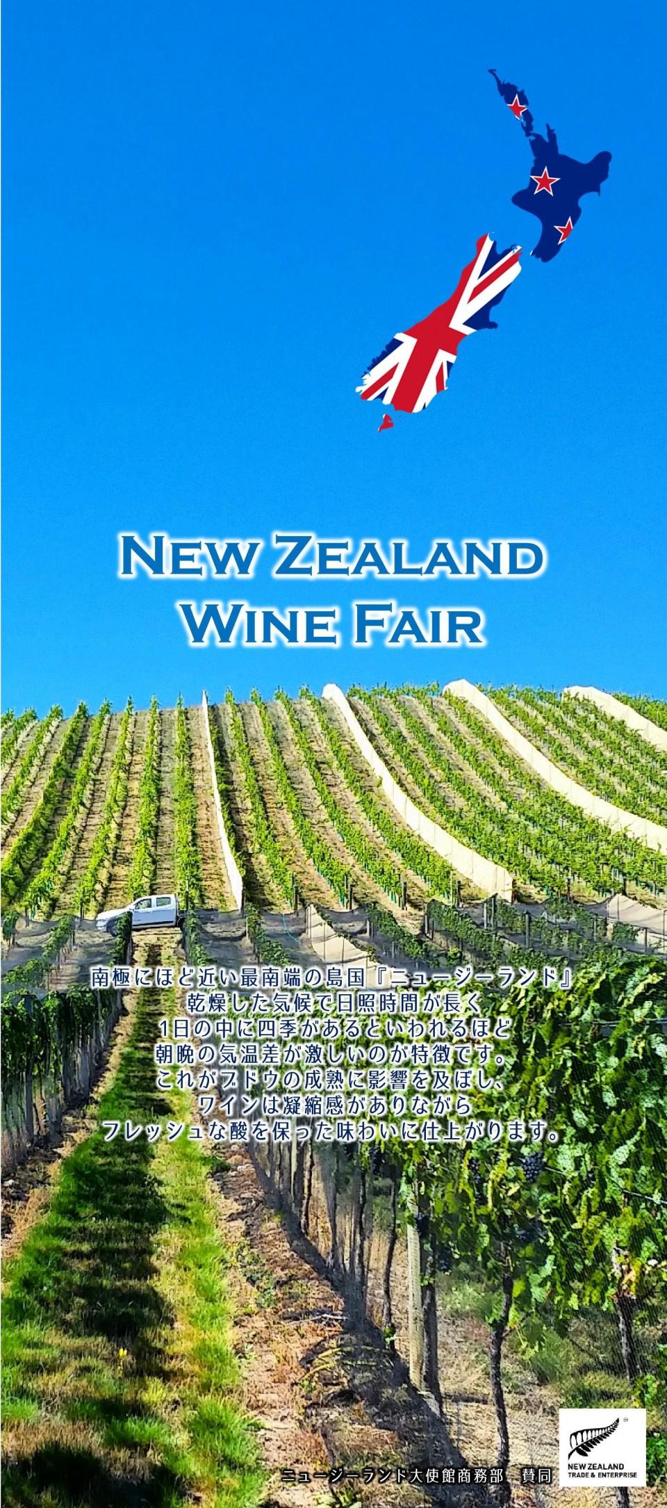ニュージーランドワインフェア_MATOIYA青山様_HP告知用