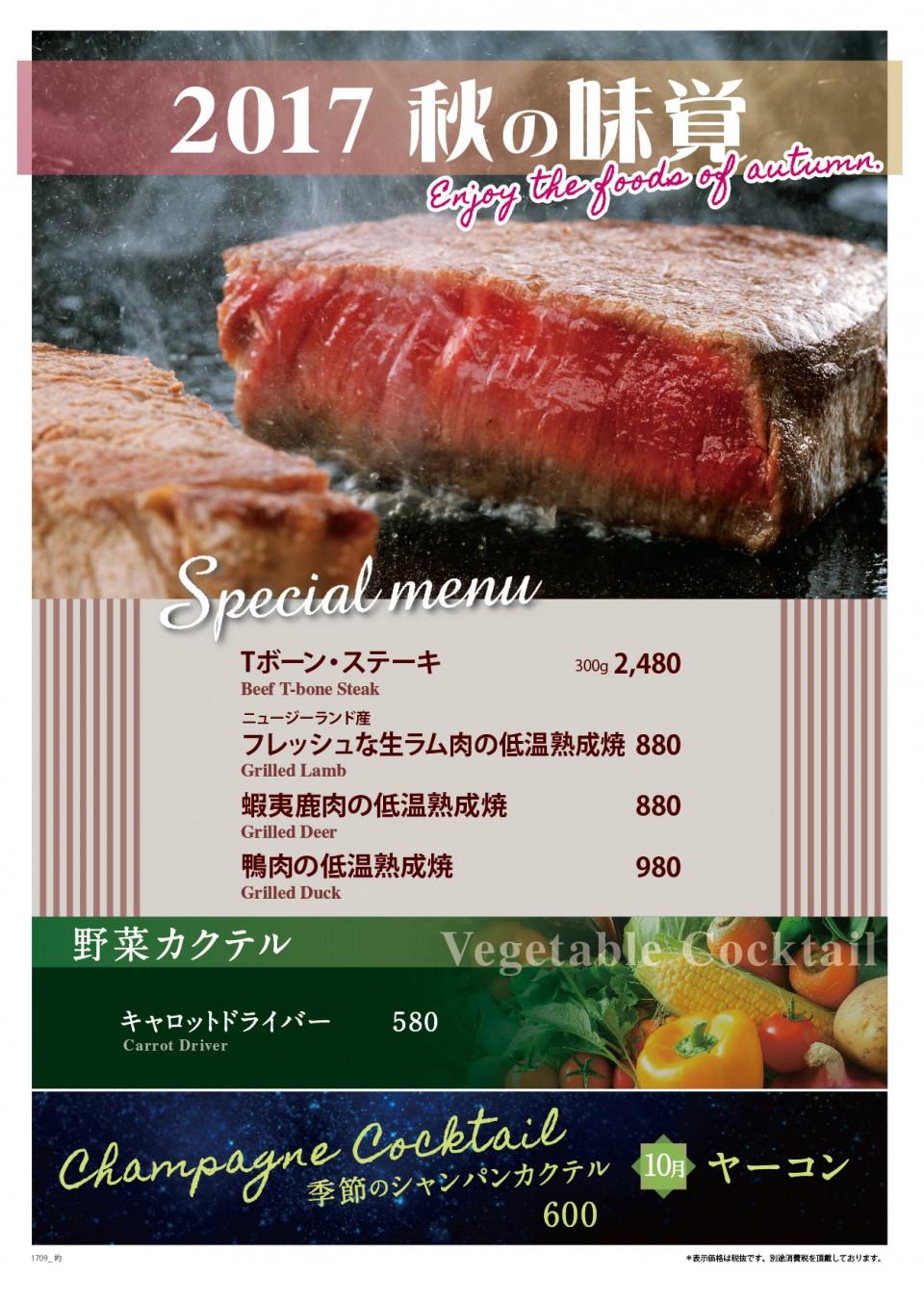 1607肉フェス_G銀座